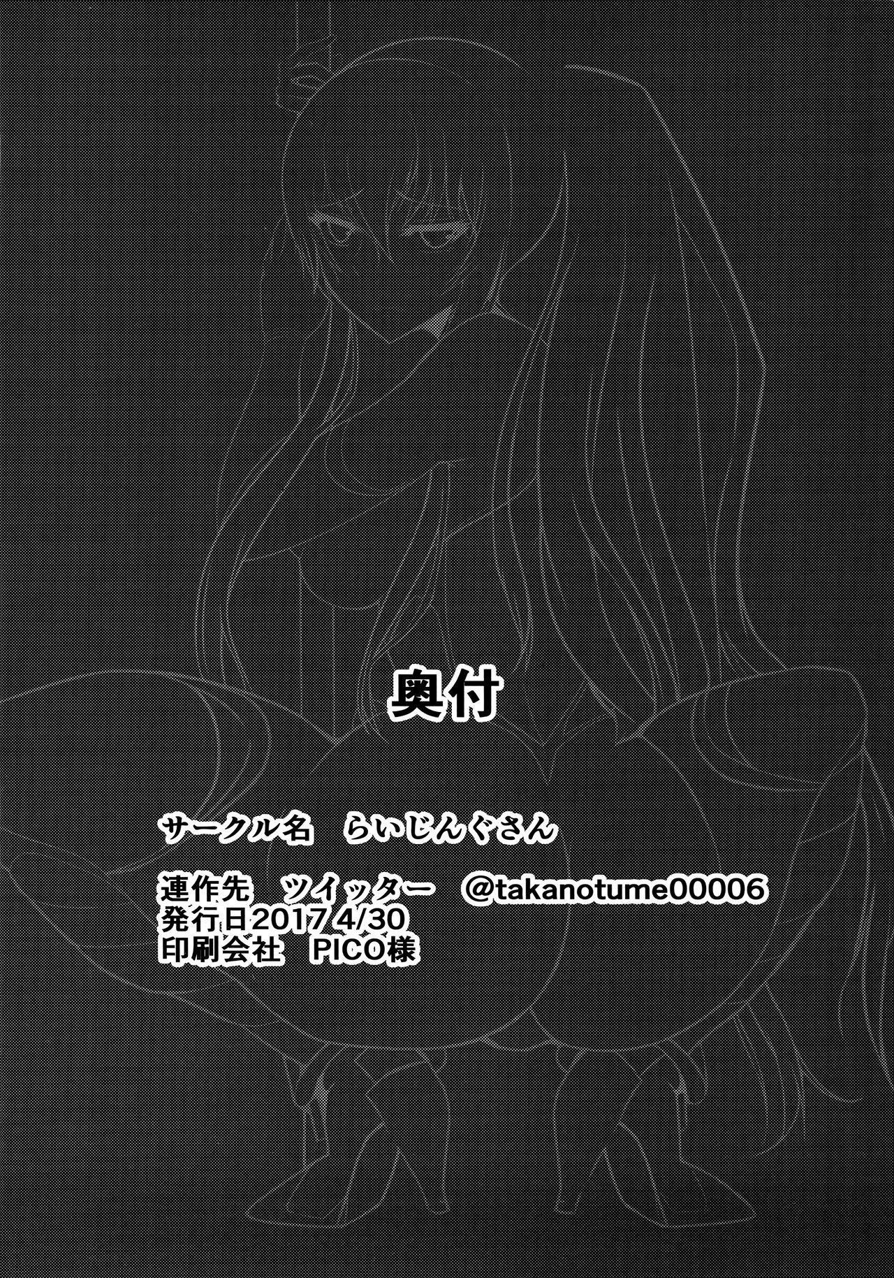 Ochiyuku Rin Bangaihen 16