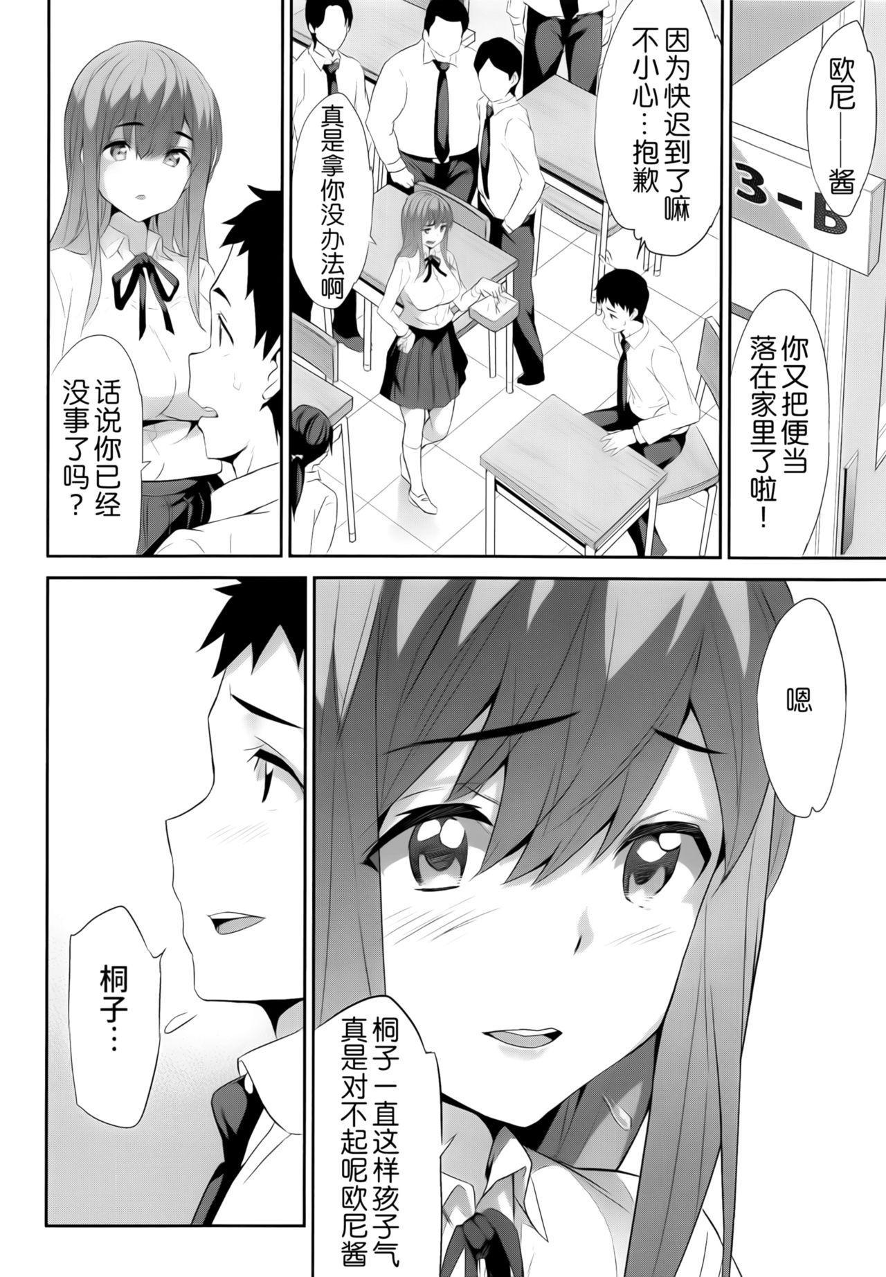 """Himitsu 04 """"Yakusoku"""" 18"""