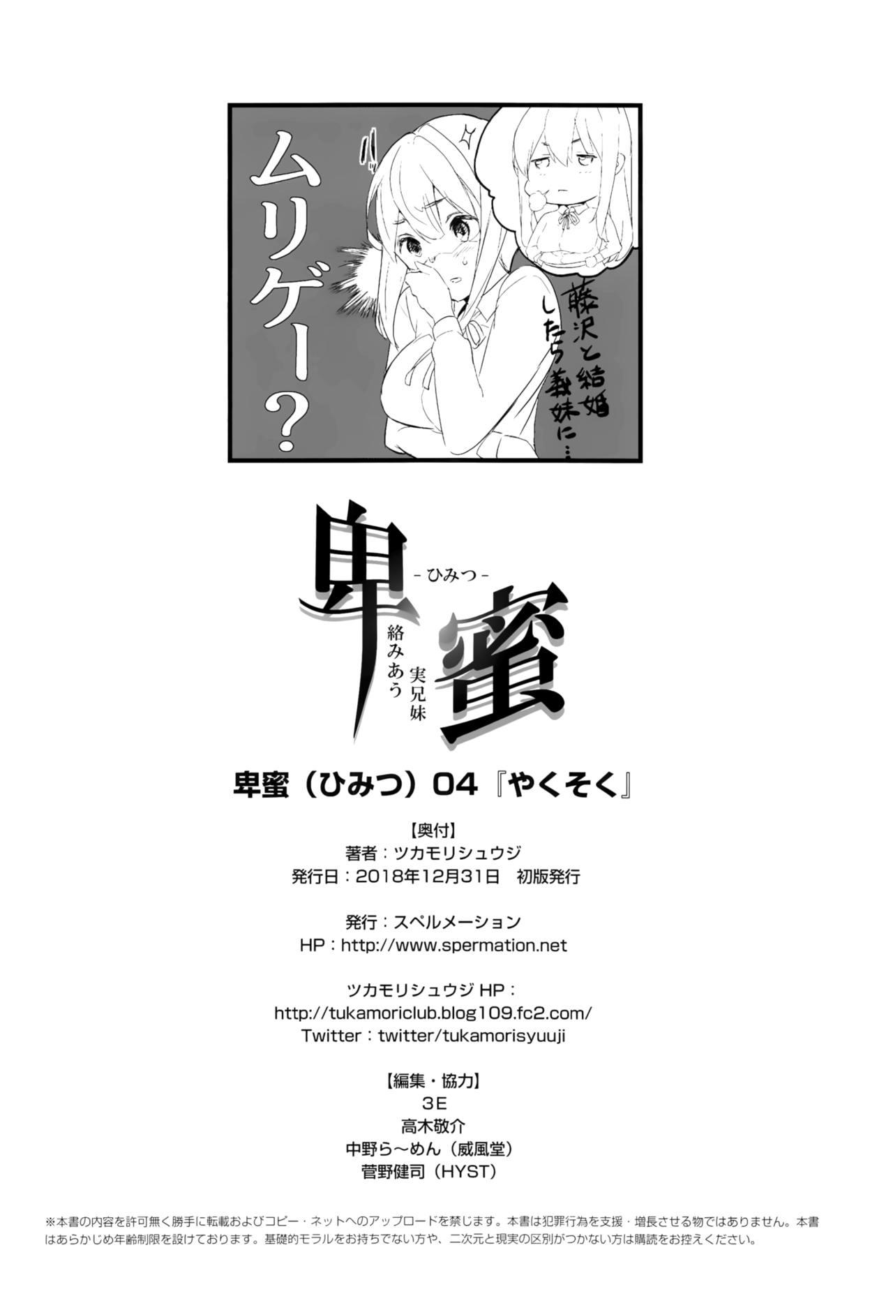 """Himitsu 04 """"Yakusoku"""" 24"""