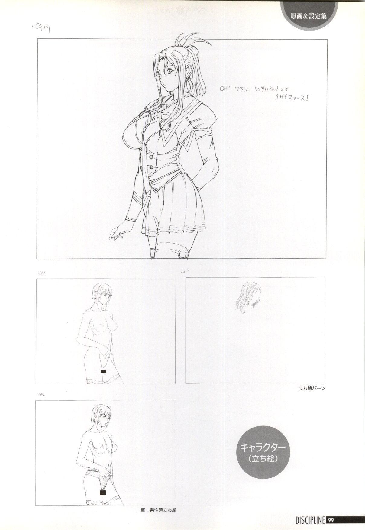 Discipline Artbook 99