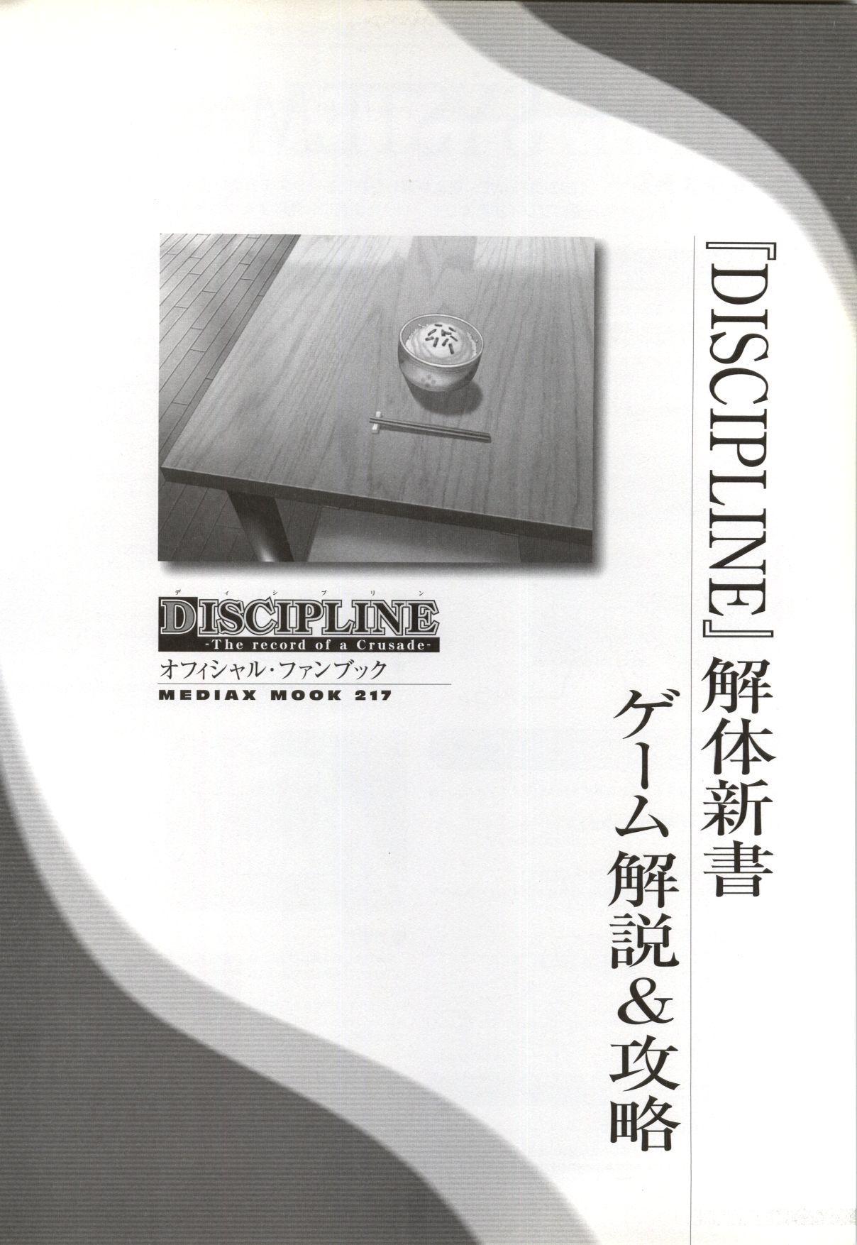 Discipline Artbook 107