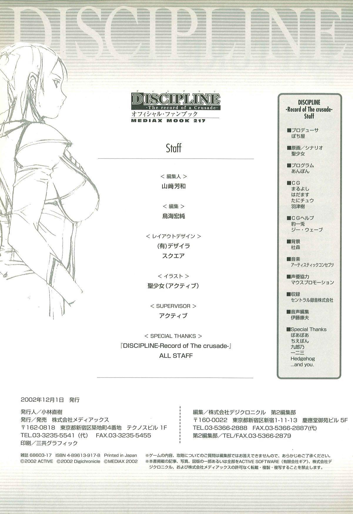 Discipline Artbook 112