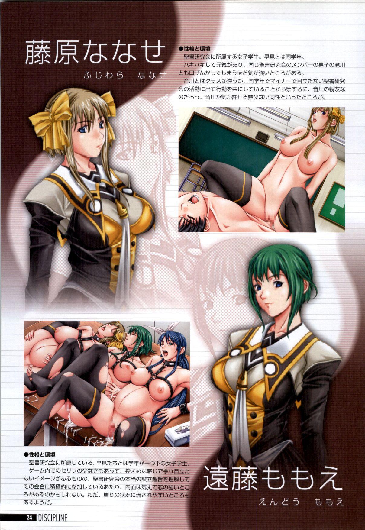 Discipline Artbook 24