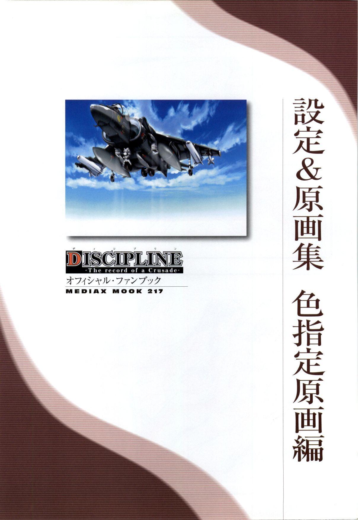 Discipline Artbook 31