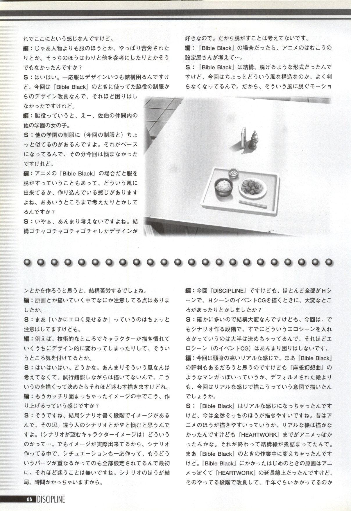 Discipline Artbook 66