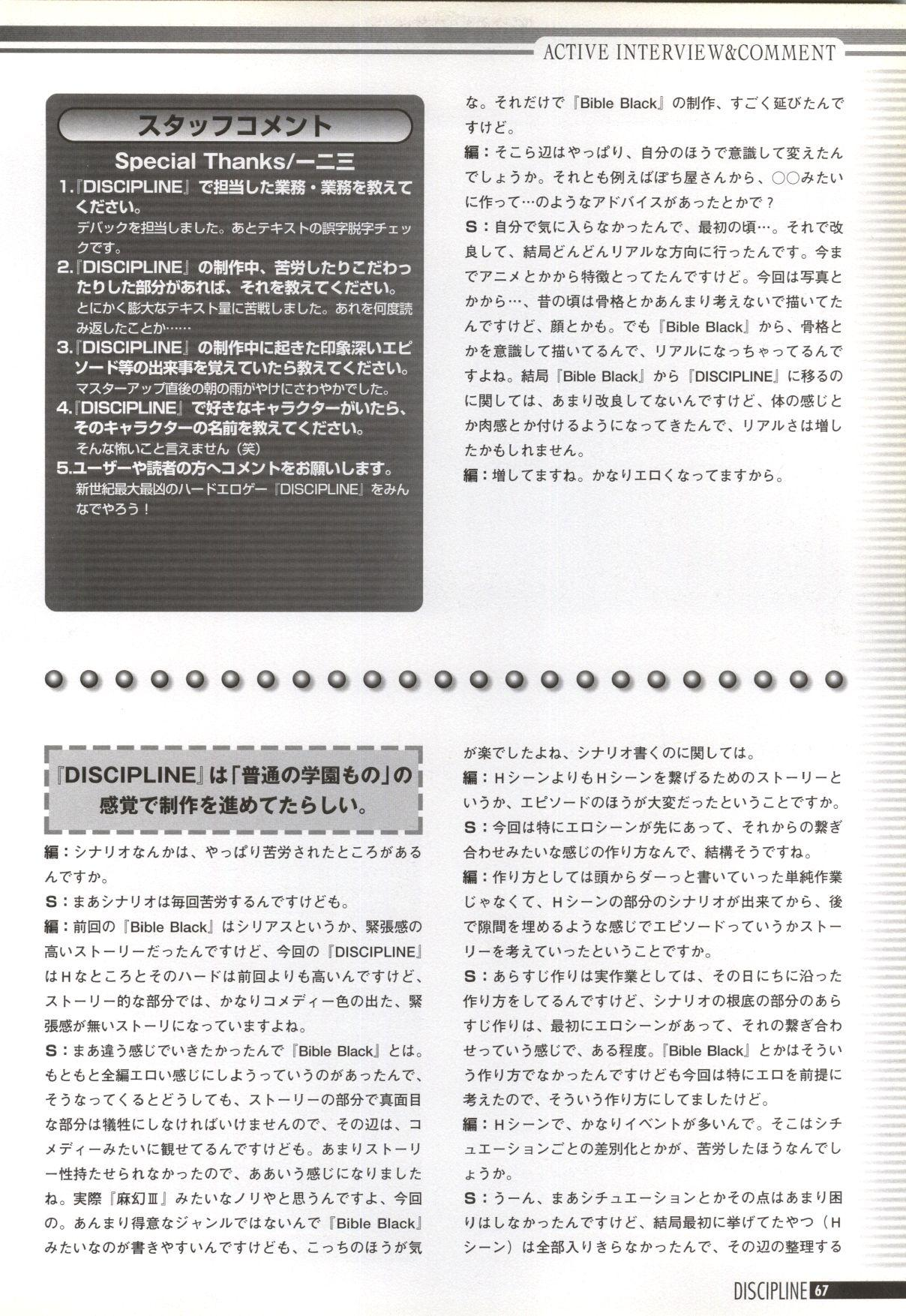 Discipline Artbook 67