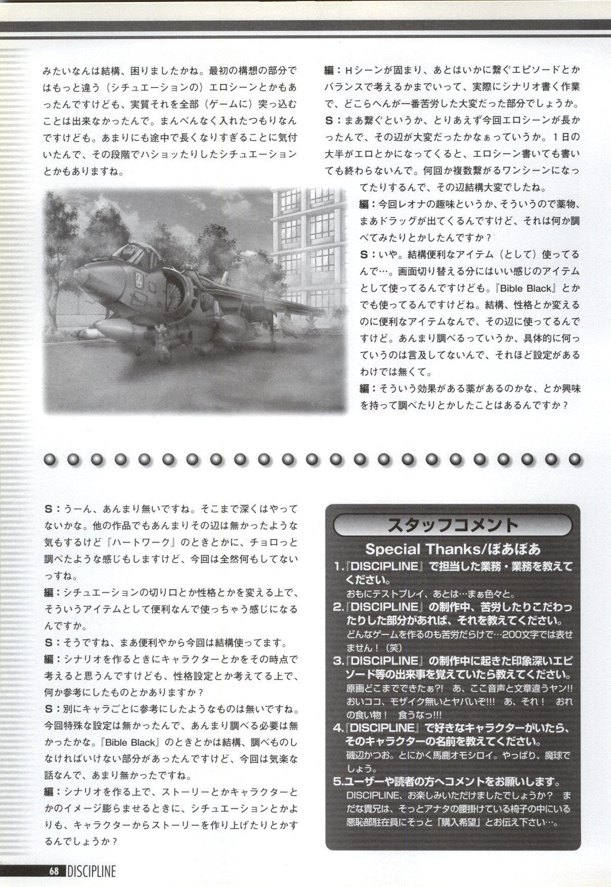 Discipline Artbook 68
