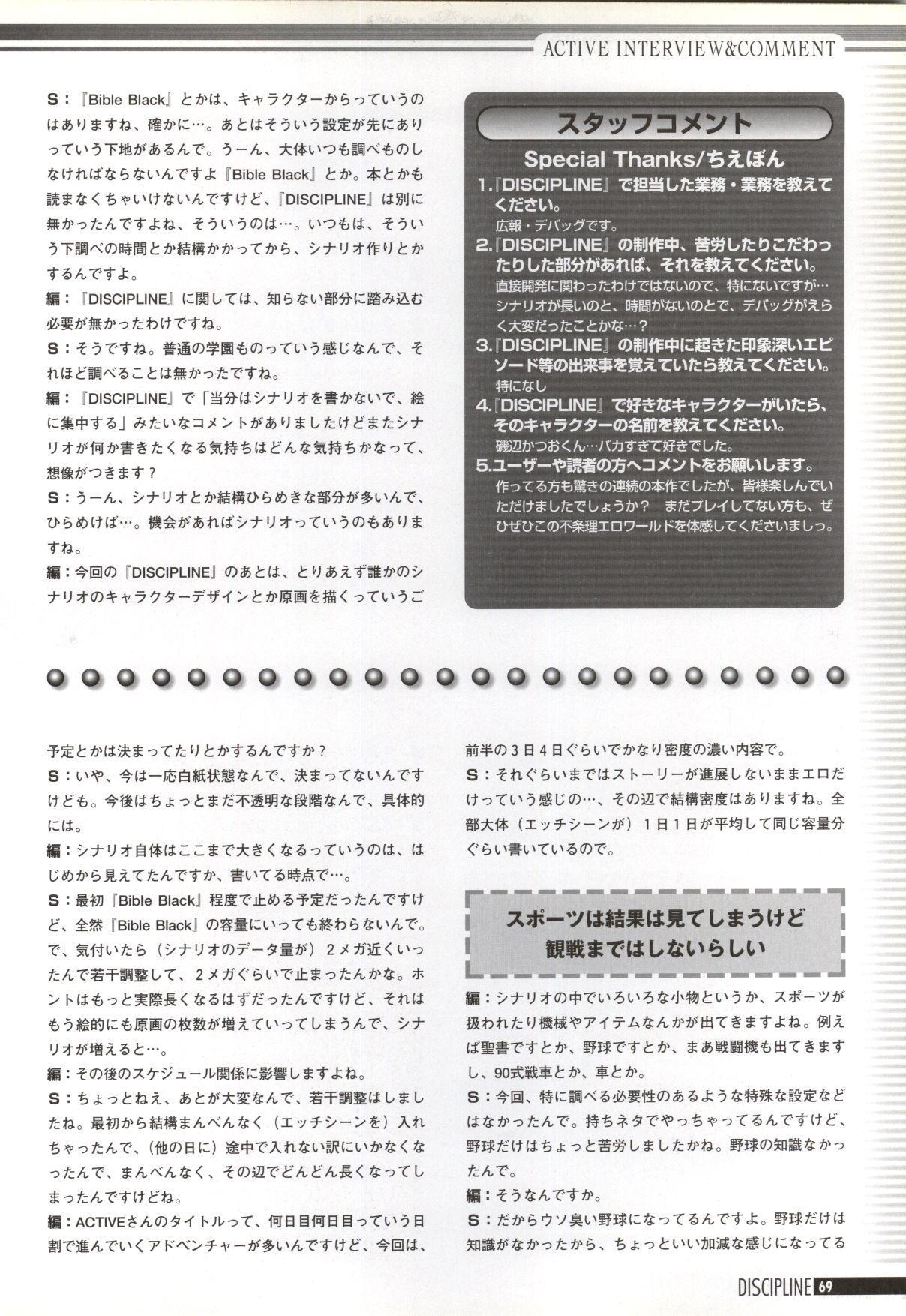Discipline Artbook 69