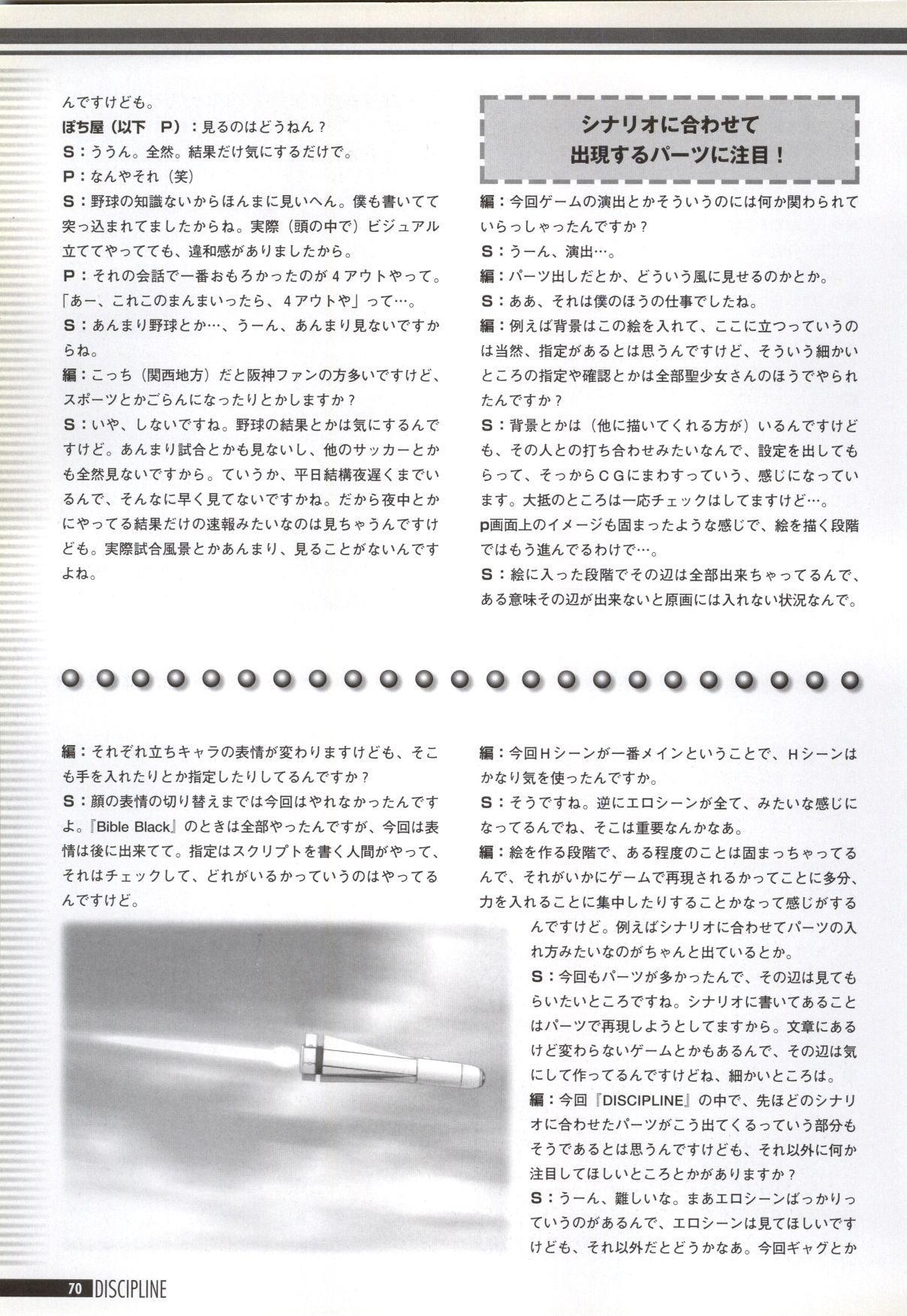 Discipline Artbook 70