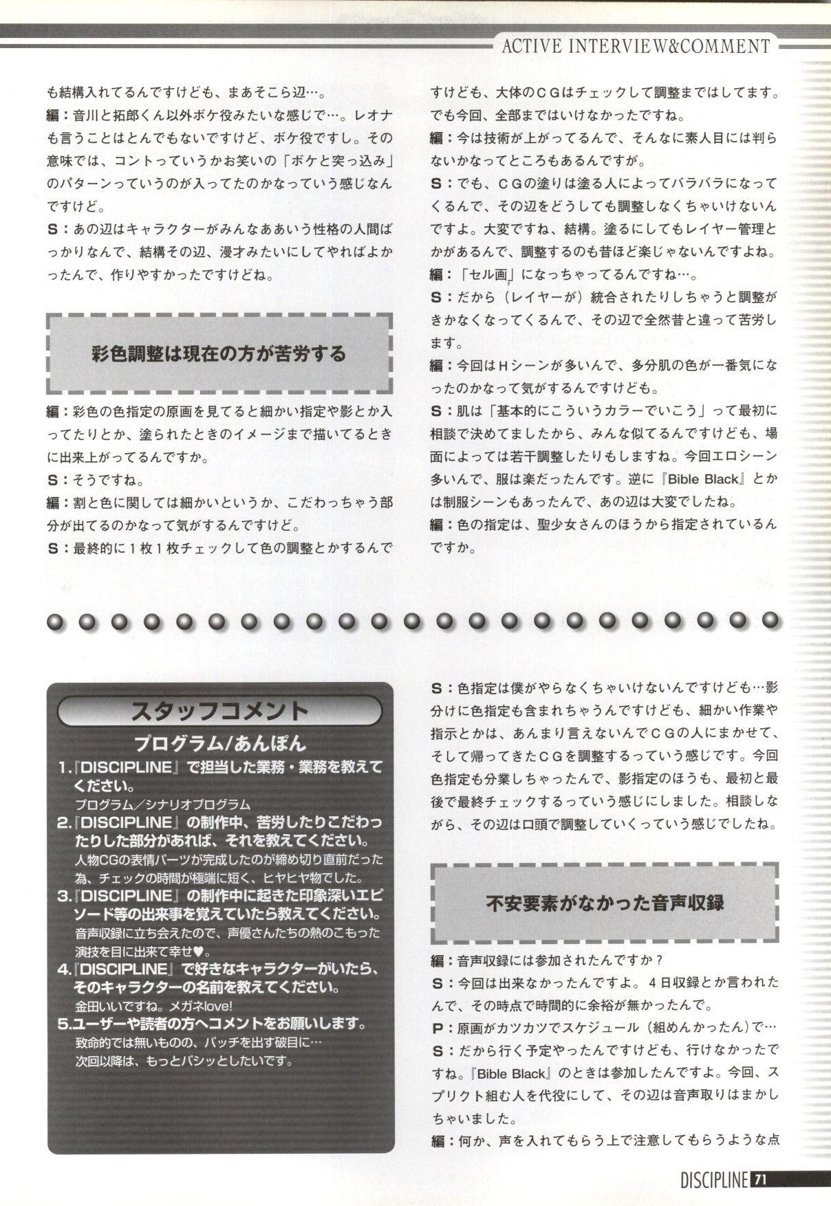 Discipline Artbook 71