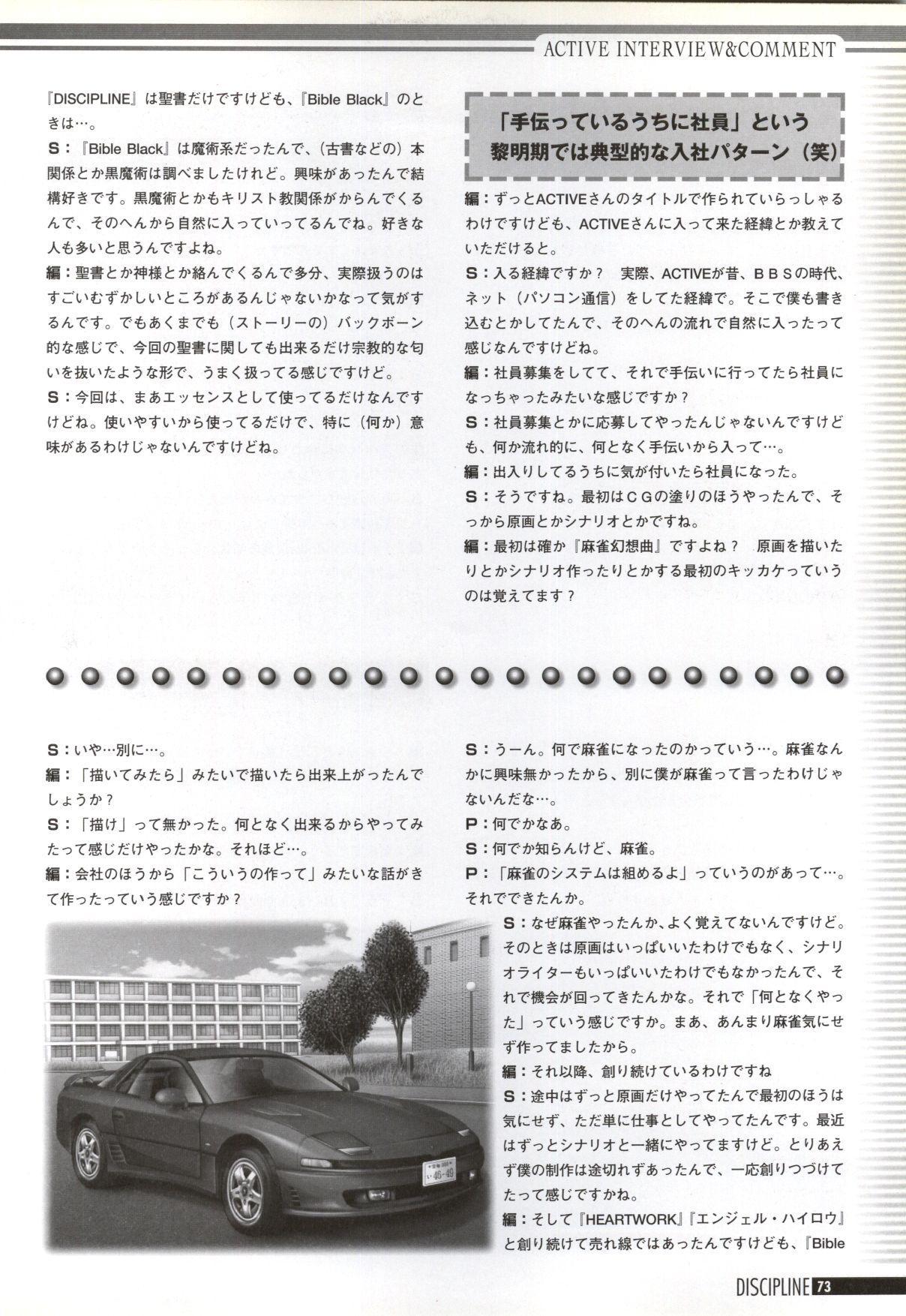 Discipline Artbook 73