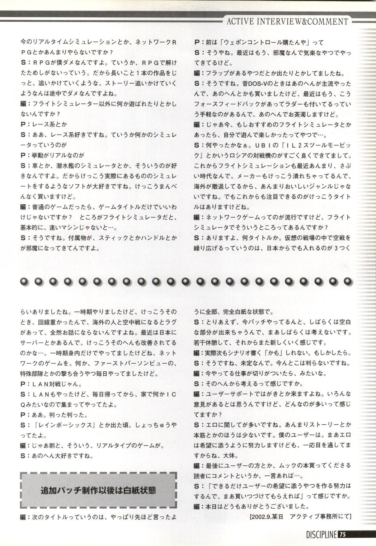 Discipline Artbook 75