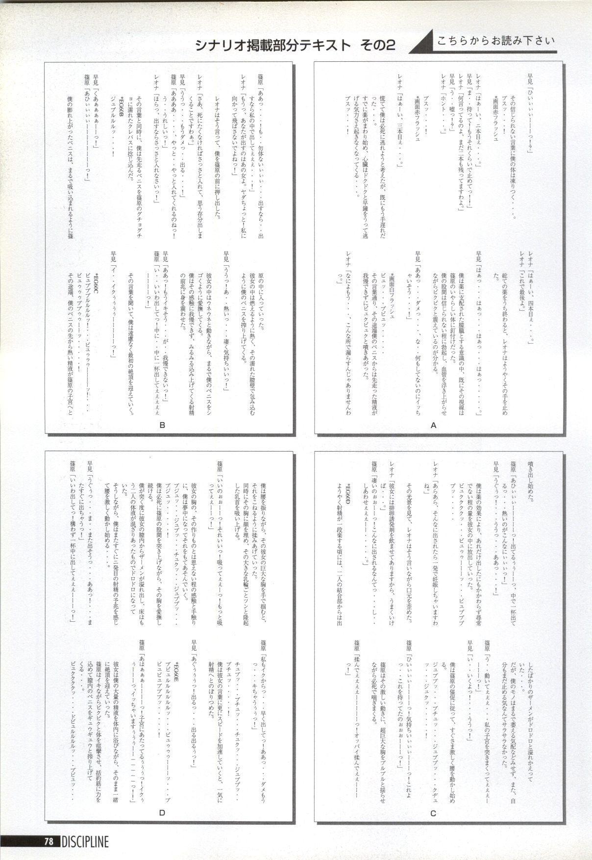 Discipline Artbook 78
