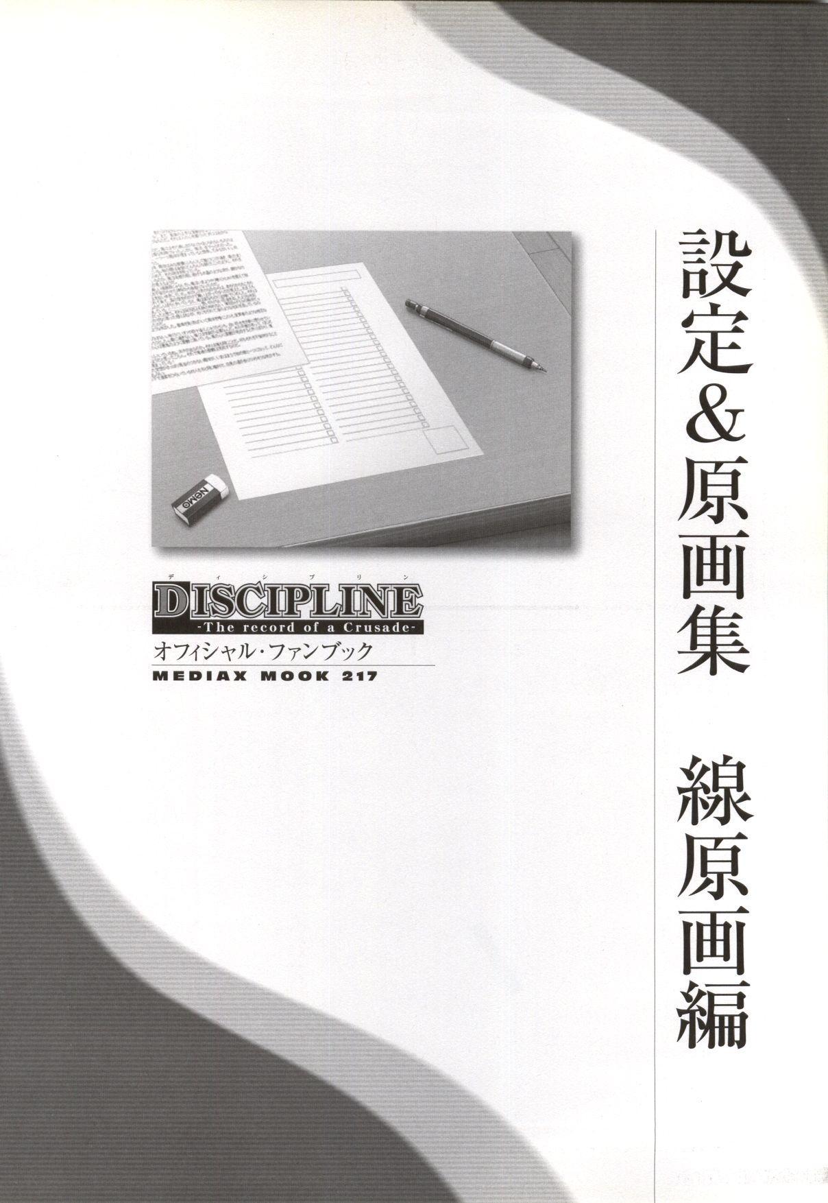 Discipline Artbook 79
