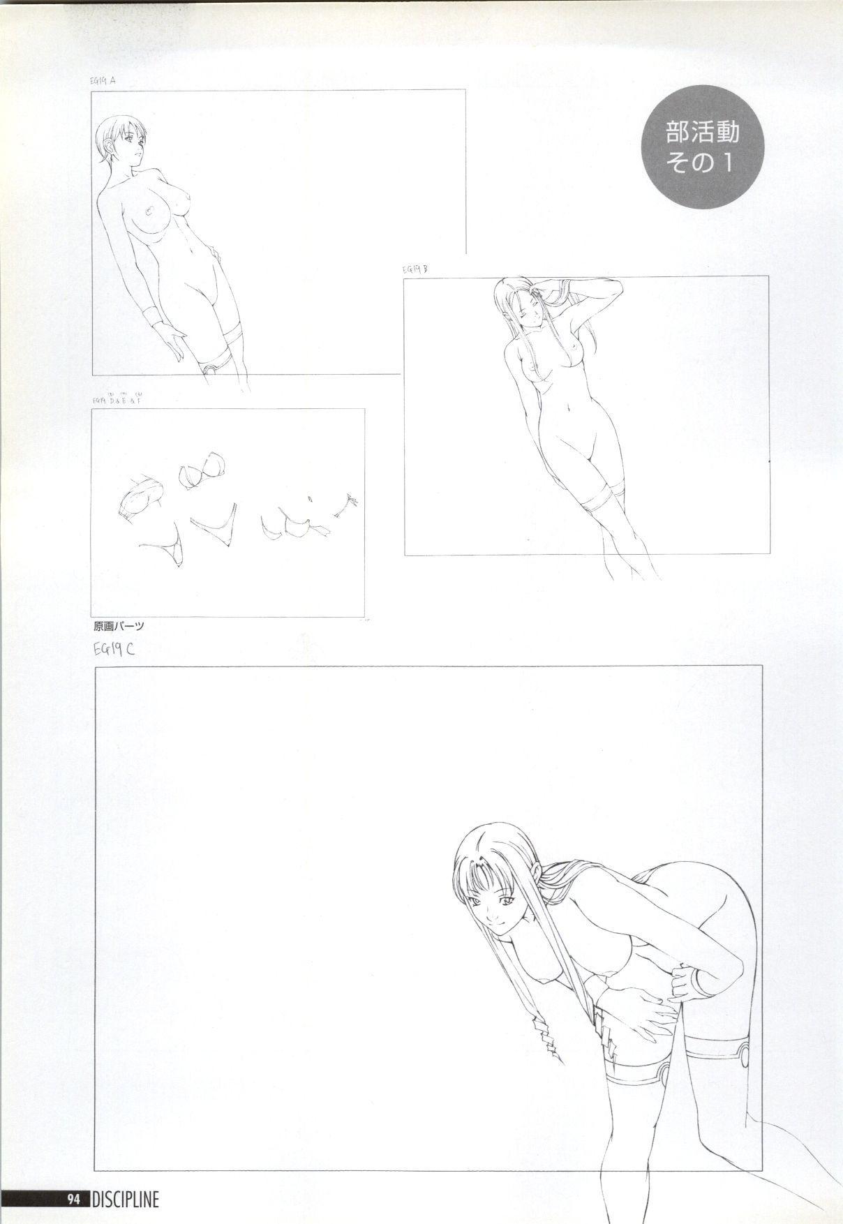 Discipline Artbook 94