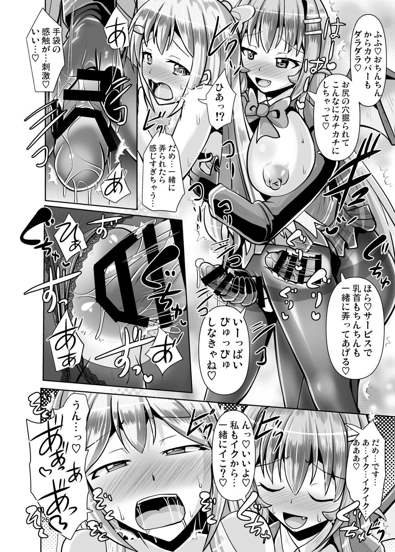 Futanari Kuro Tights no Succubus JK ni Oshiri Horaretai vol. 3 25