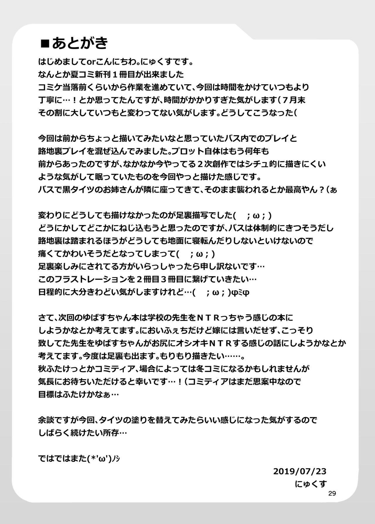 Futanari Kuro Tights no Succubus JK ni Oshiri Horaretai vol. 3 28
