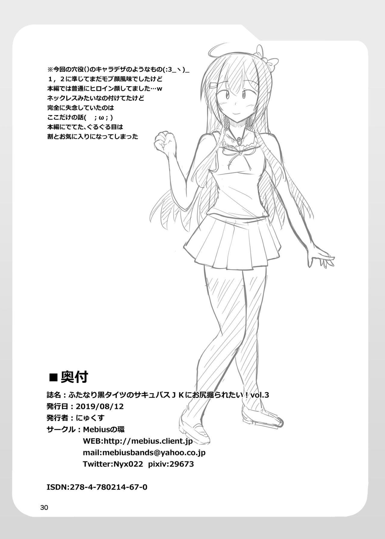 Futanari Kuro Tights no Succubus JK ni Oshiri Horaretai vol. 3 29