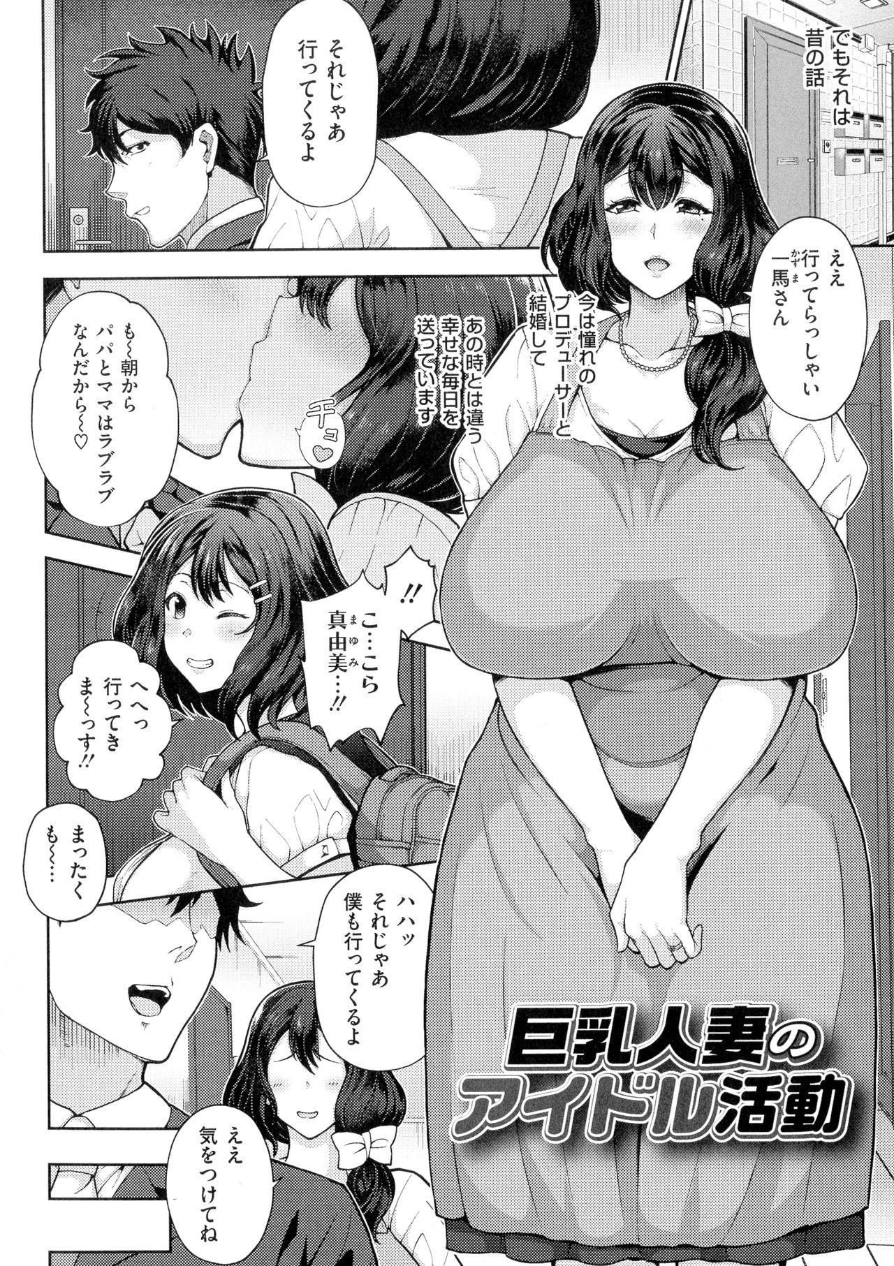 Juku Mesu - Erotic Mature Women 104