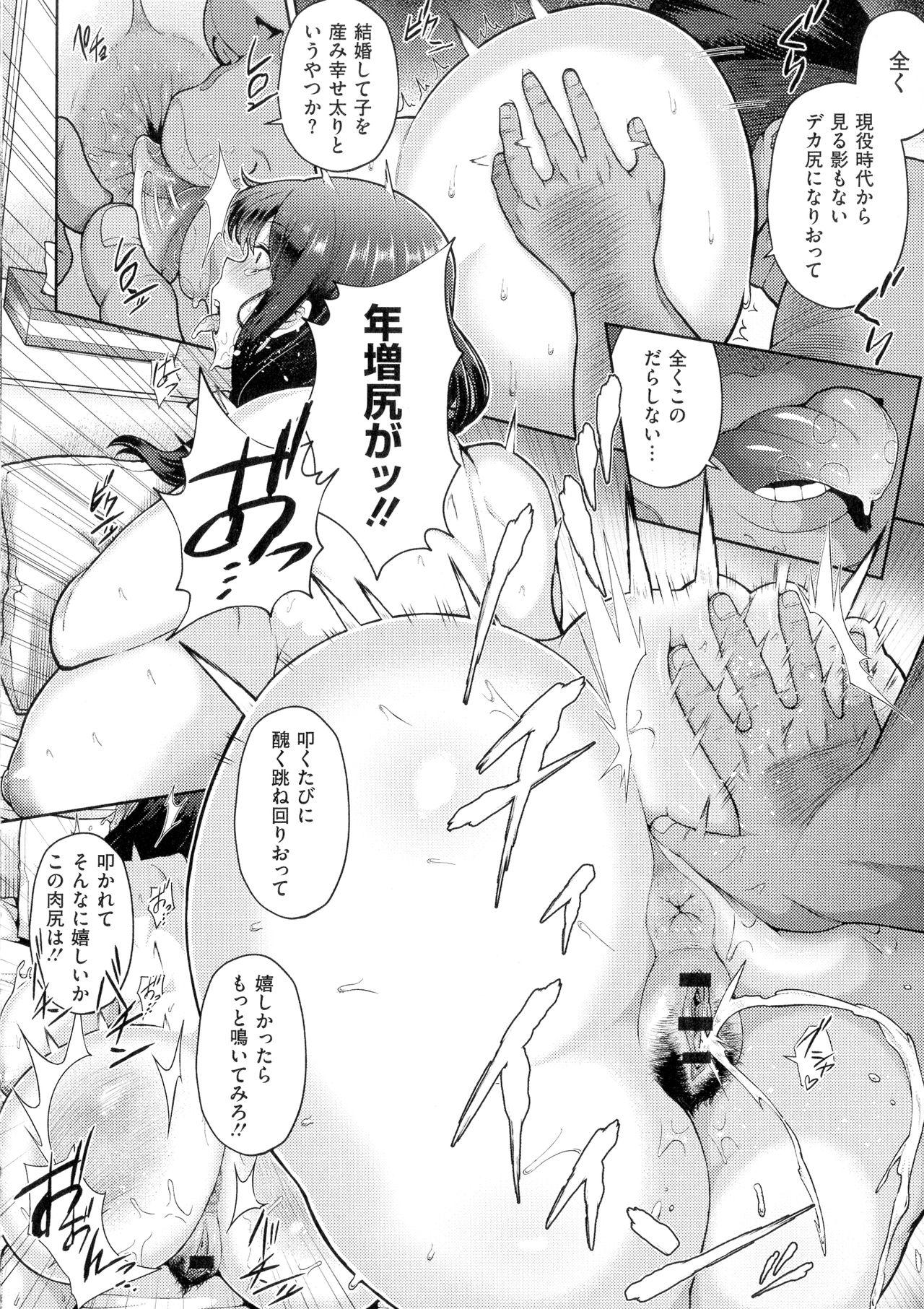 Juku Mesu - Erotic Mature Women 112