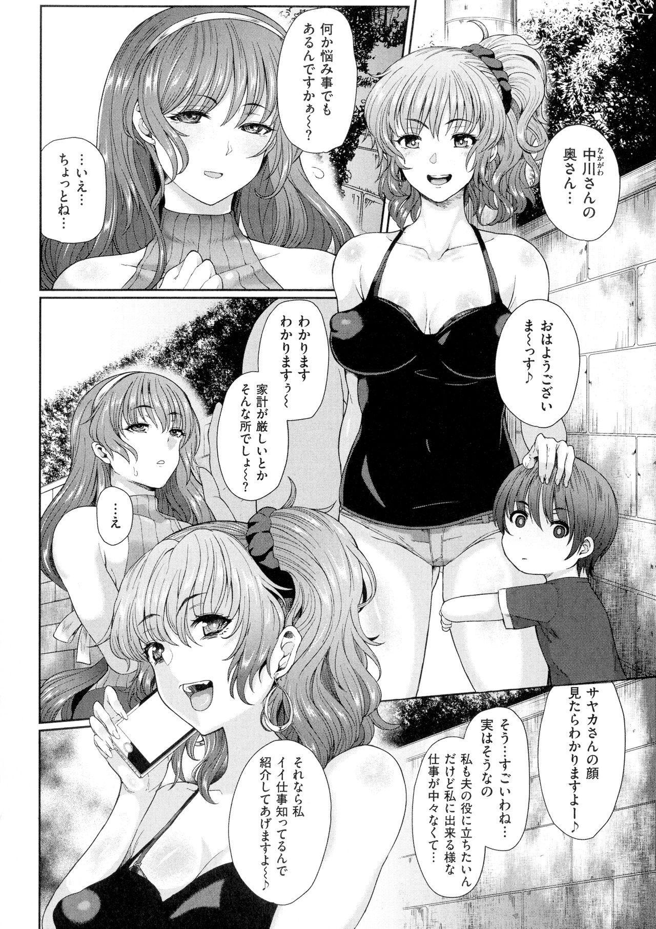 Juku Mesu - Erotic Mature Women 126