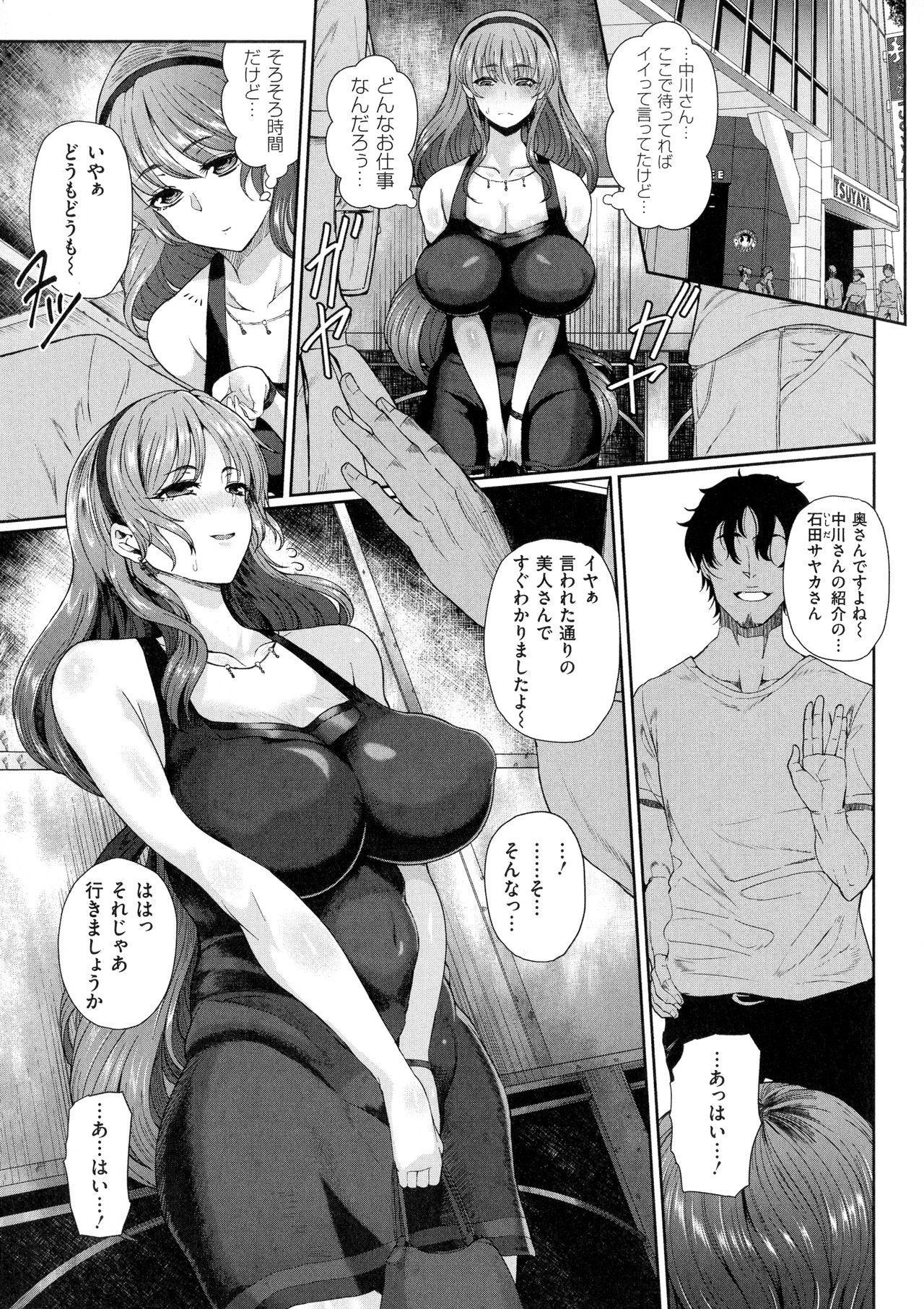 Juku Mesu - Erotic Mature Women 127
