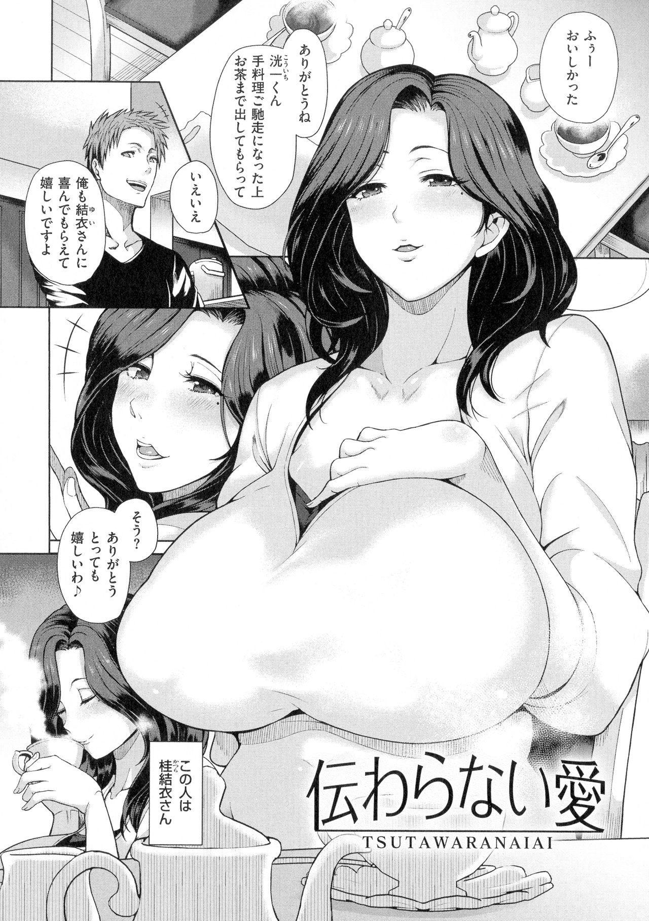 Juku Mesu - Erotic Mature Women 169