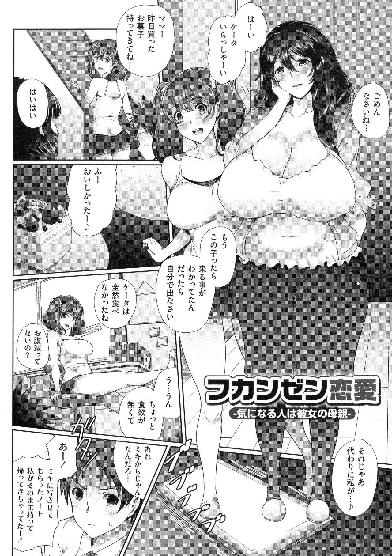 Juku Mesu - Erotic Mature Women 192