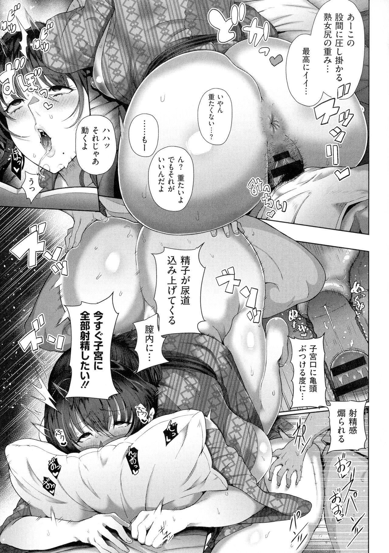 Juku Mesu - Erotic Mature Women 29