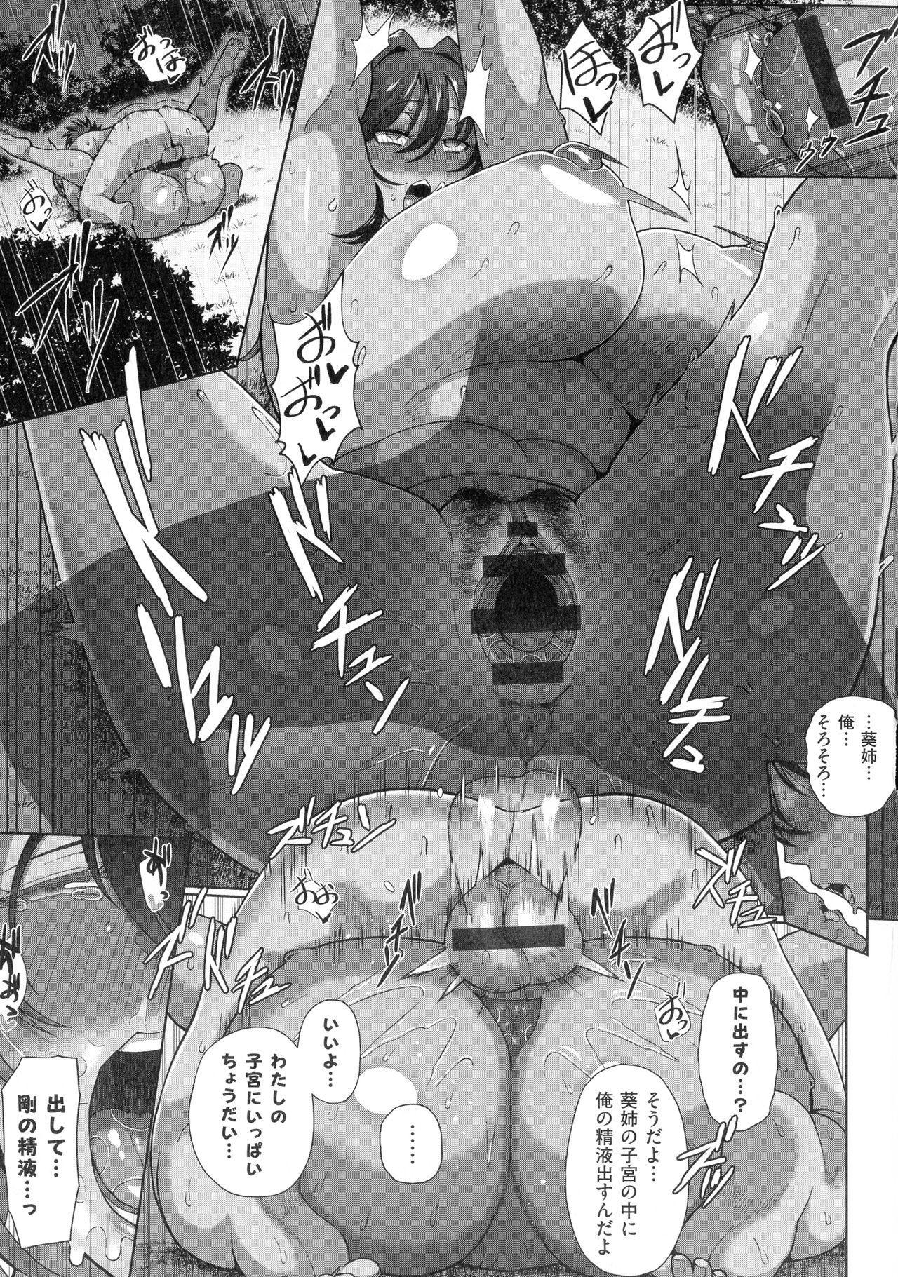Juku Mesu - Erotic Mature Women 51