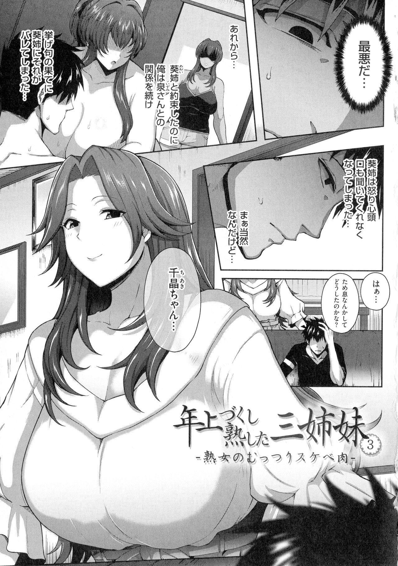 Juku Mesu - Erotic Mature Women 55