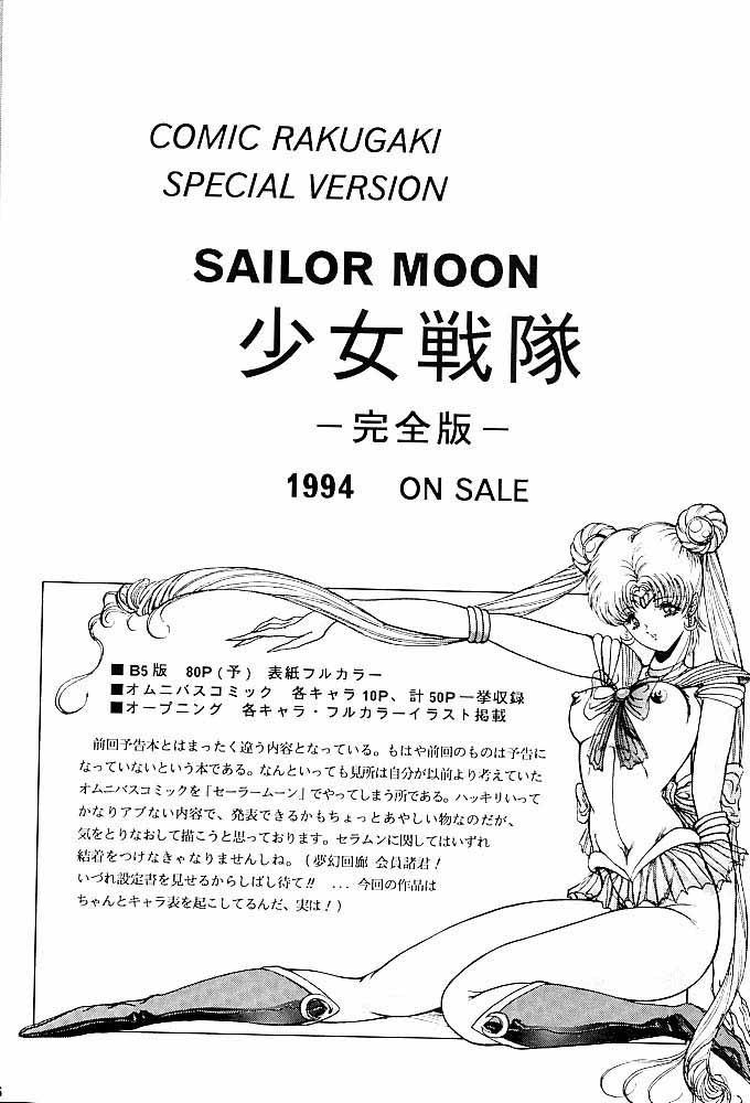 Rakugaki Trap Saikyou Muteki Alpha 14