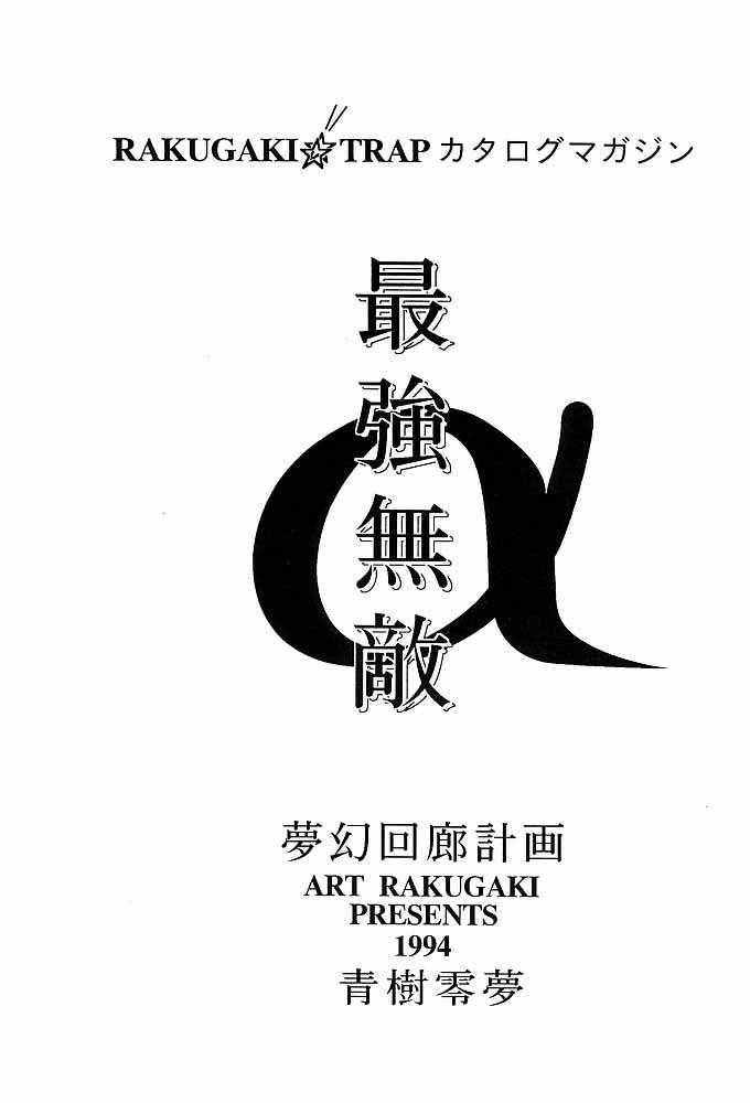 Rakugaki Trap Saikyou Muteki Alpha 1