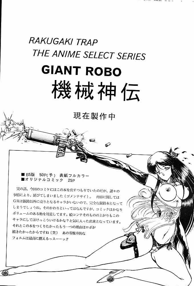 Rakugaki Trap Saikyou Muteki Alpha 20