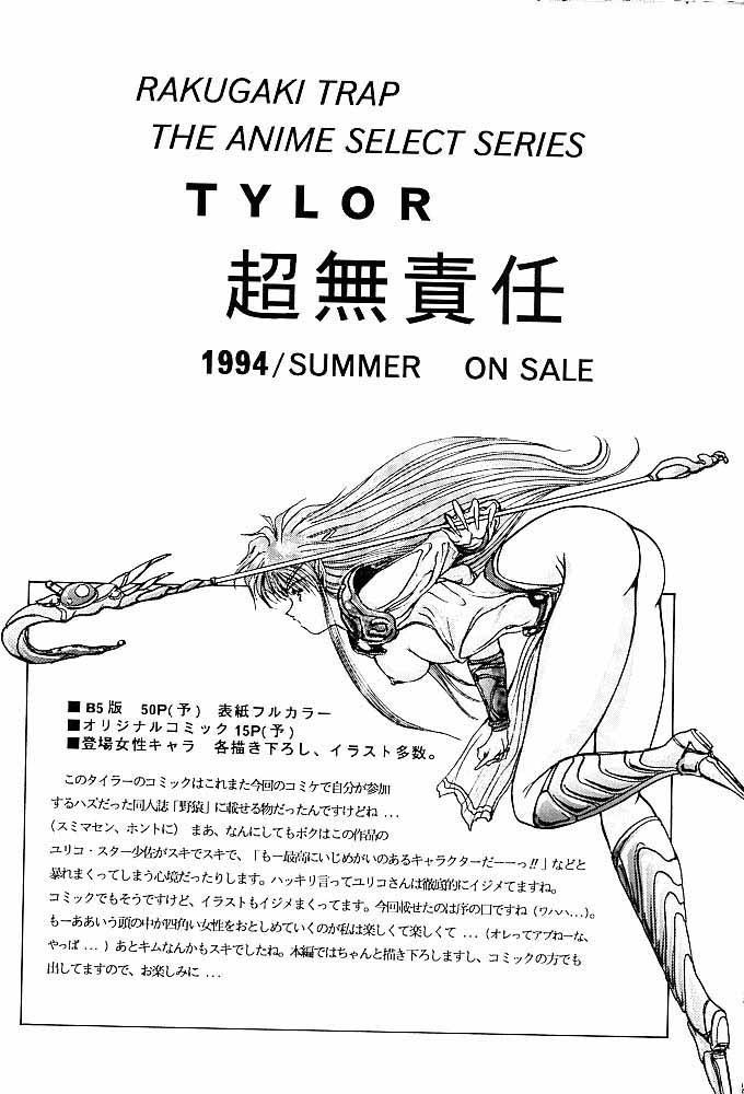 Rakugaki Trap Saikyou Muteki Alpha 26