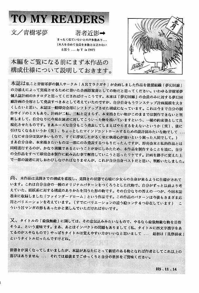 Rakugaki Trap Saikyou Muteki Alpha 2