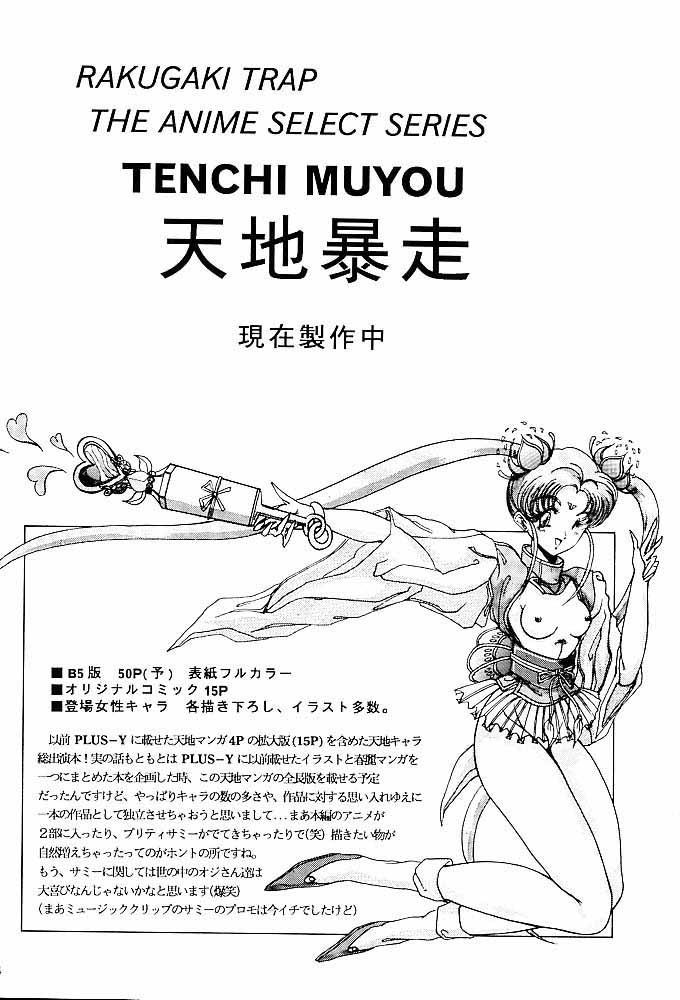 Rakugaki Trap Saikyou Muteki Alpha 32