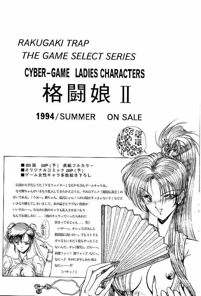 Rakugaki Trap Saikyou Muteki Alpha 38