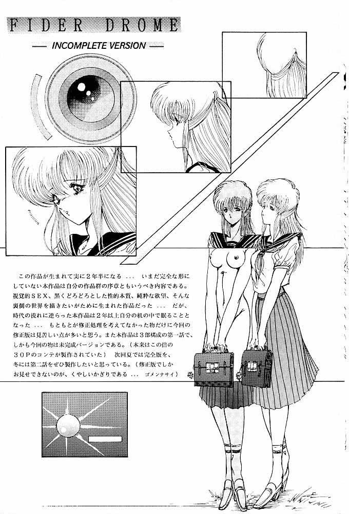 Rakugaki Trap Saikyou Muteki Alpha 52