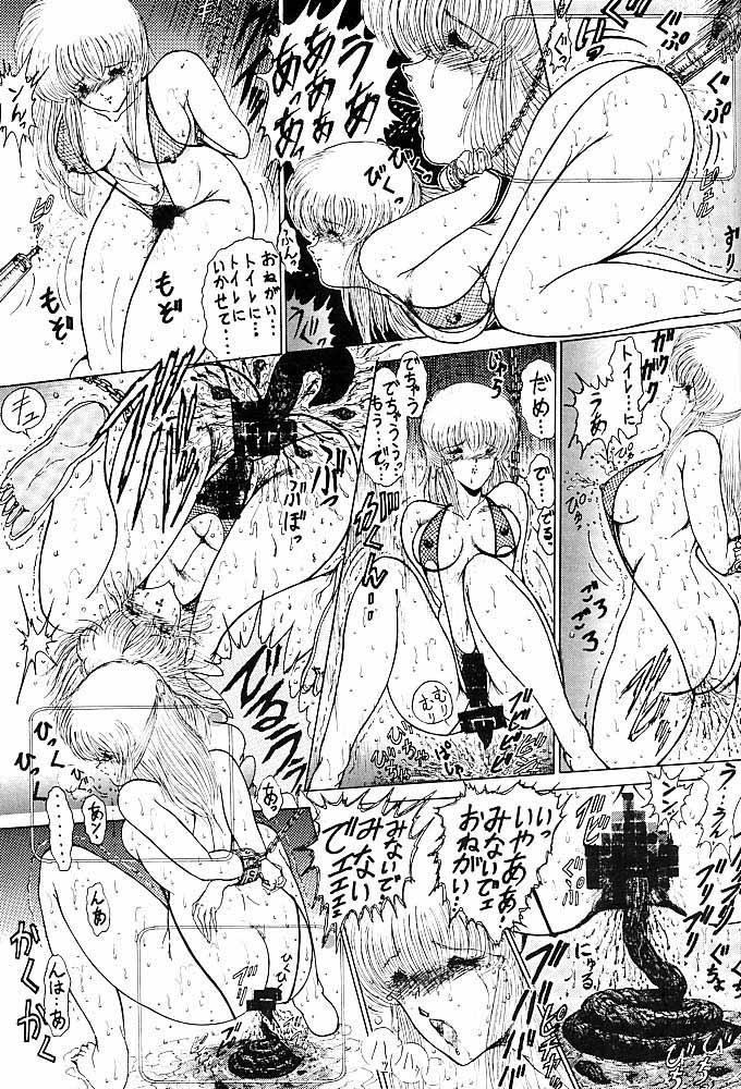 Rakugaki Trap Saikyou Muteki Alpha 63
