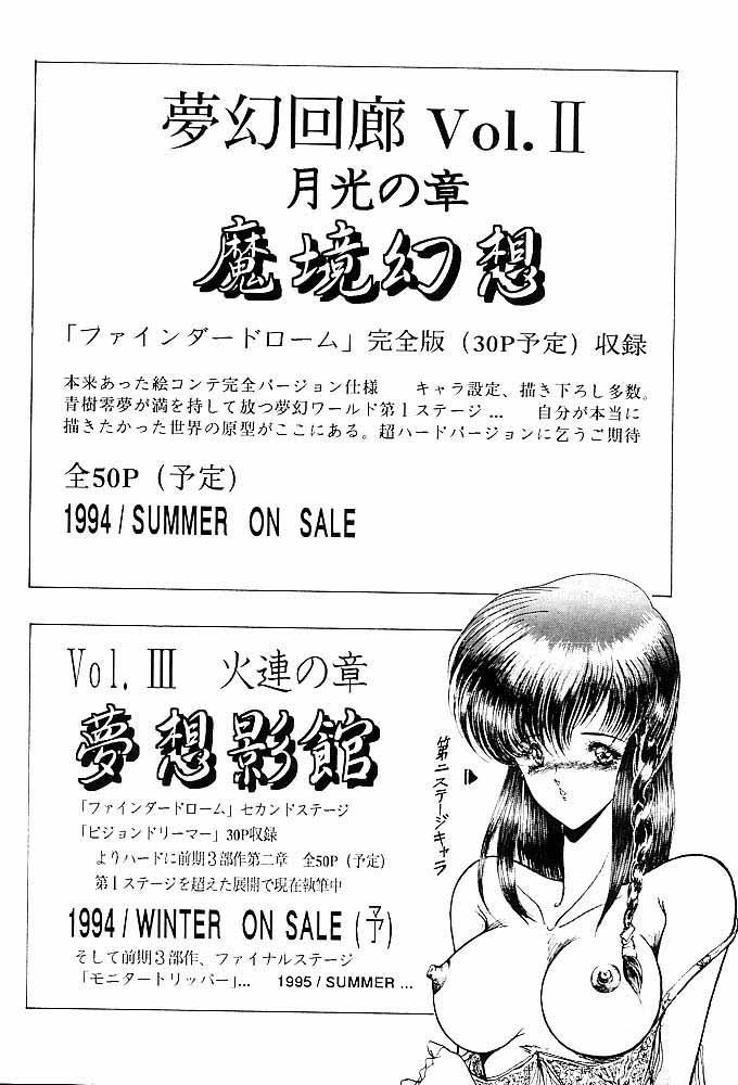 Rakugaki Trap Saikyou Muteki Alpha 68