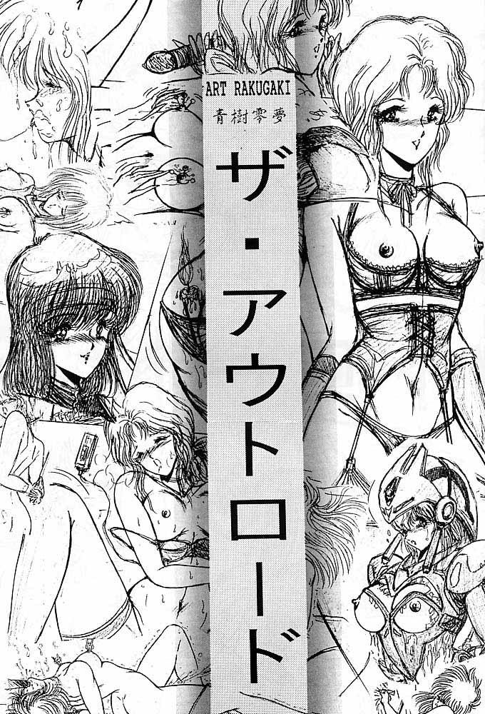 Rakugaki Trap Saikyou Muteki Alpha 69