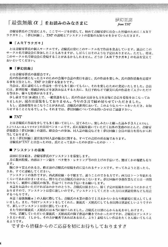Rakugaki Trap Saikyou Muteki Alpha 72