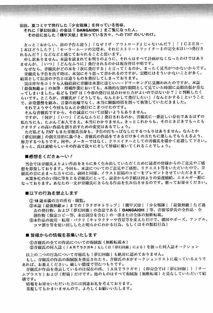Rakugaki Trap Saikyou Muteki Alpha 73