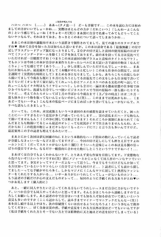 Rakugaki Trap Saikyou Muteki Alpha 74