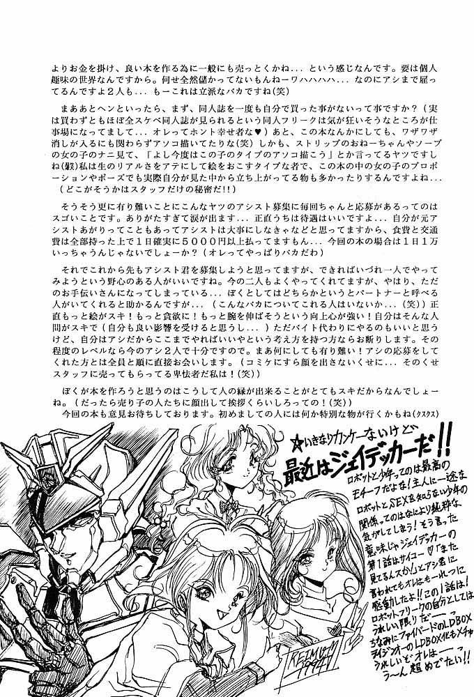 Rakugaki Trap Saikyou Muteki Alpha 75
