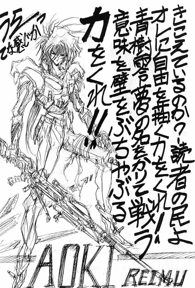 Rakugaki Trap Saikyou Muteki Alpha 77