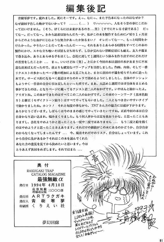 Rakugaki Trap Saikyou Muteki Alpha 79