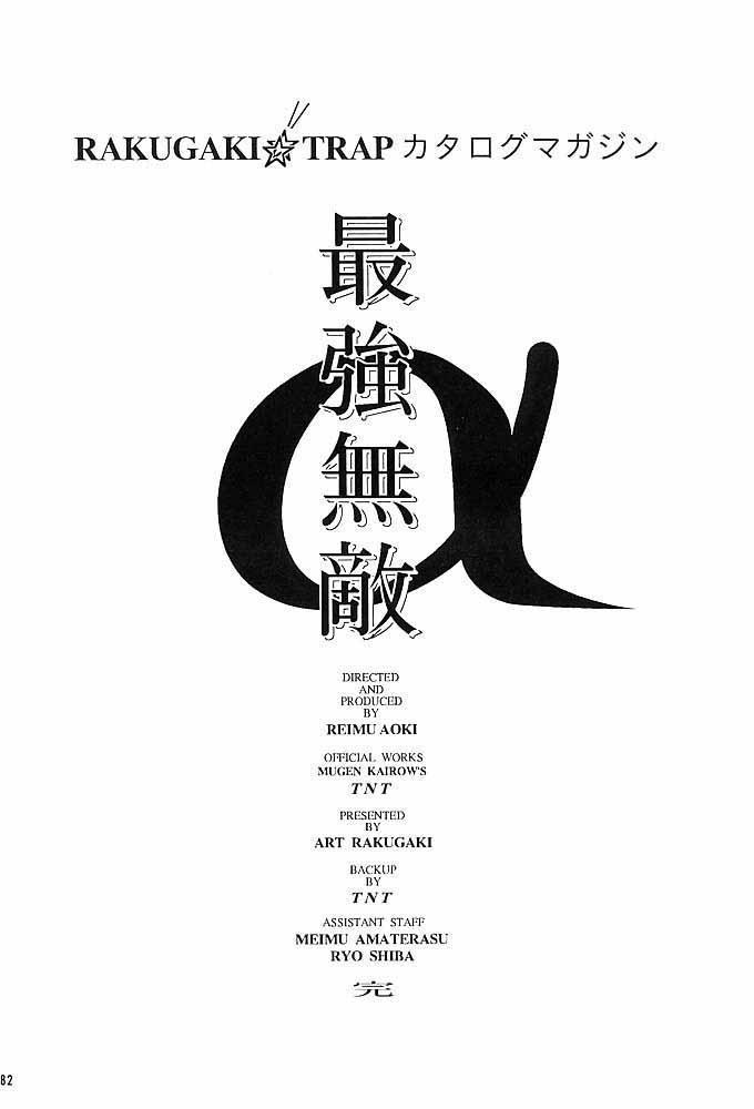 Rakugaki Trap Saikyou Muteki Alpha 80
