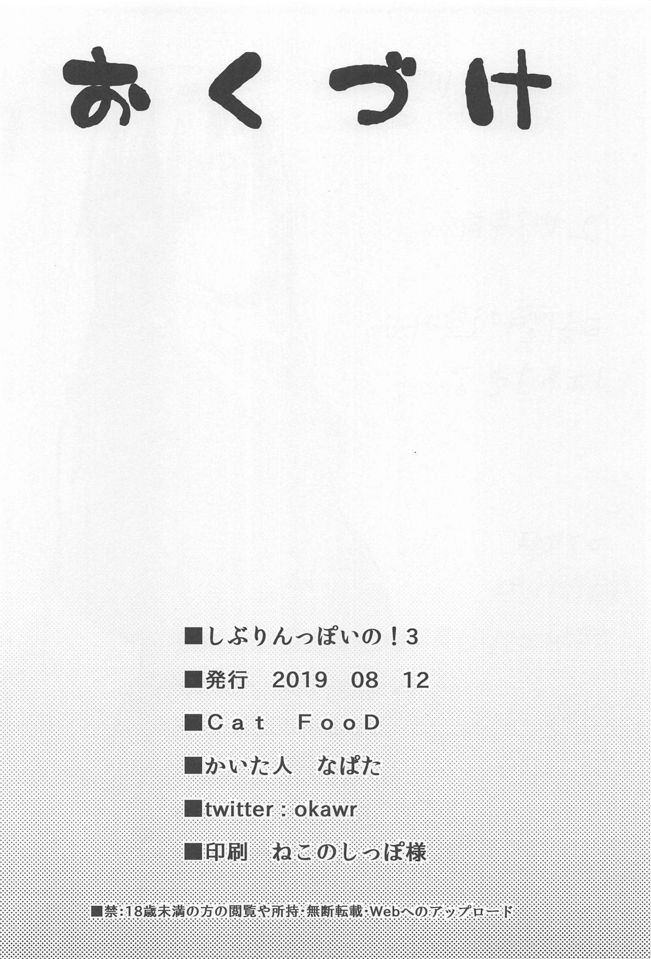 Shiburin-ppoi no! 3 16